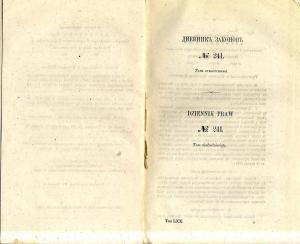 Syg. 120665  Dziennik Praw T . 70 04