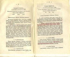 Syg. 120665  Dziennik Praw T . 70 05